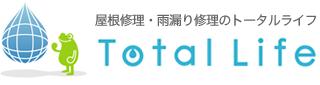 横浜川崎エリアの屋根修理・雨漏り修理は【トータルライフ】