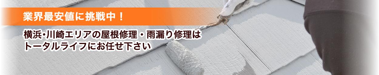 横浜・川崎エリアの屋根修理・雨漏り修理はトータルライフにお任せ下さい。業界最安値に挑戦中です。