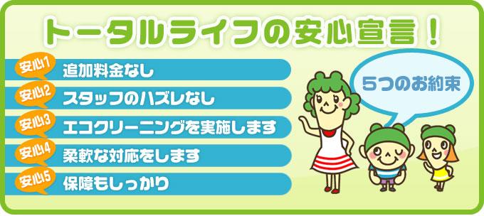 安心宣言、5つのお約束|エアコン洗浄とハウスクリーニングトータルライフ