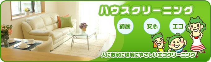 エアコン洗浄とハウスクリーニングトータルライフ