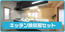 換気扇の内部洗浄や分解清掃とキッチンセット