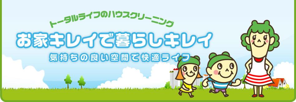 横浜川崎のハウスクリーニングやエアコンクリーニングはトータルライフにご相談ください