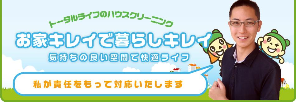 住まいの快適ときれいのお手伝いを横浜川崎エリアにお届けしております
