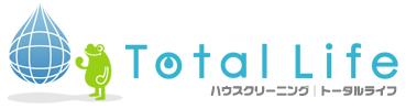 ハウスクリーニング横浜|トータルライフ|エアコンクリーニング分解洗浄